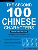 img - for The Second 100 Chinese Characters: Simplified Character Edition: The Quick and Easy Method to Learn the Second 100 Most Basic Chinese Characters (Tuttle Language Library) book / textbook / text book