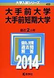 大手前大学・大手前短期大学 (2014年版 大学入試シリーズ)
