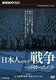 """日本人はなぜ戦争へと向かったのか 巨大組織""""陸軍"""" 暴走のメカニズム [DVD]"""