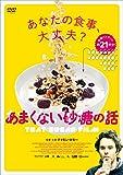 あまくない砂糖の話 [DVD] ランキングお取り寄せ