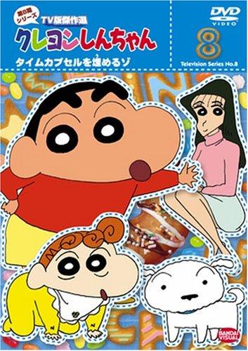 クレヨンしんちゃん TV版傑作選 第8期シリーズ 8 [DVD]