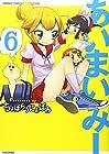 あいまいみー 第6巻 2015年11月07日発売