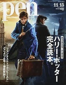 Pen(ペン) 2016年 11/15 号 [ハリー・ポッター完全読本。]