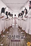 16-193「京城学校 消えた少女たち」(韓国)