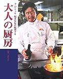 大人の厨房—ラ・ロシェル 坂井宏行が提案する