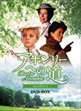 ROAD TO AVONLEA アボンリーへの道 SEASONI DVD-BOX