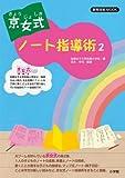 京女式ノート指導術2 (教育技術MOOK)