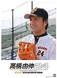 ジャイアンツ高橋由伸カレンダー2016 ([カレンダー])