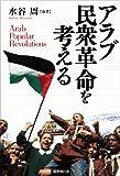 アラブ民衆革命を考える