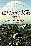 はだかの太陽〔新訳版〕 (ハヤカワ文庫 SF ア 1-42)