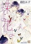 蝶よ花よ (バンブーコミックス 麗人セレクション)