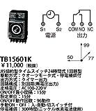 タイムスイッチ TB15Kシリーズ TB15601K