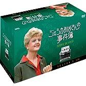 ジェシカおばさんの事件簿【シーズン3 DVD-BOX】