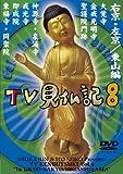 みうらじゅん いとうせいこう TV見仏記 8 [DVD]