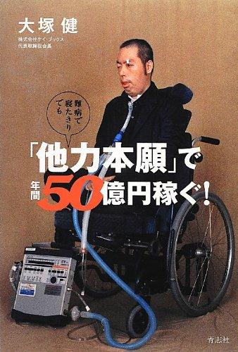 難病で寝たきりでも「他力本願」で年間50億円稼ぐ!