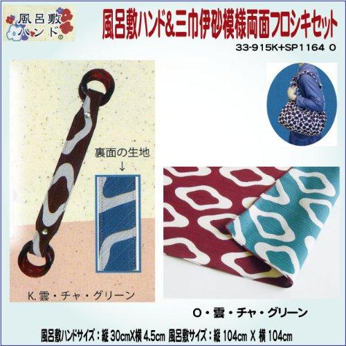 【風呂敷ハンド&風呂敷セット】