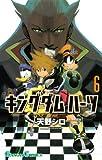 キングダム ハーツII(6) (ガンガンコミックス)