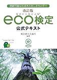 改訂版 環境社会検定試験eco検定公式テキスト