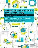 サムネイル:book『データビジュアライゼーションのデザインパターン20 -混沌から意味を見つける可視化の理論と導入-』