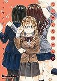 電撃4コマ コレクション ちいさいお姉さん(10) (電撃コミックスEX)