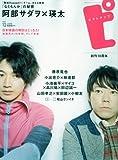 ピクトアップ 2009年 12月号 [雑誌]