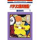 パタリロ源氏物語! 1 (花とゆめコミックス)