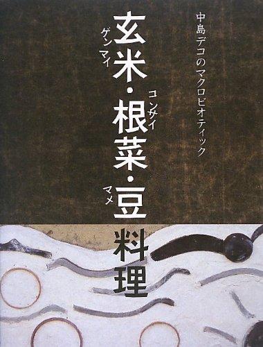 中島デコのマクロビオティック 玄米・根菜・豆料理
