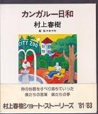 カンガルー日和 (1983年)