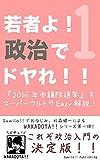 若者よ!政治でドヤれ!?: 〜2016年参議院選挙編!〜 (WAKADOYA!!ブックス)