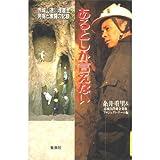 あるとしか言えない―赤城山徳川埋蔵金発掘と激闘の記録