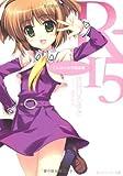 R−15  こんばんは学園崩壊 (角川スニーカー文庫)