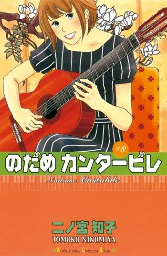 のだめカンタービレ(8) (講談社コミックスキス)