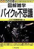 バイクの不思議 [図解雑学] (図解雑学)