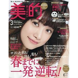 美的(BITEKI) 2016年 03 月号 [雑誌]