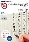ゼロから始める写経 (NHKまる得マガジン)