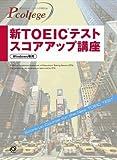 Pカレッジ「新TOEIC(R)テストスコアアップ講座」 (470点コース)
