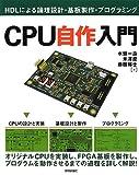 CPU�������� ~HDL�ˤ�������߷ס���������ץ?��ߥ�~