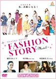 FASHION STORY―Model― (DVD)