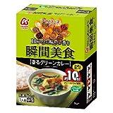 アマノフーズ(AMANO FOODS) 瞬間美食 香るグリーンカレー5食入り 73932