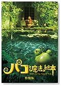 パコと魔法の絵本 特別版(2枚組) [DVD]
