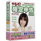 ��邼�I�m��\��2015 for Macintosh