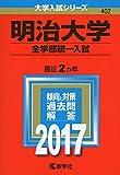 明治大学(全学部統一入試) (2017年版大学入試シリーズ)