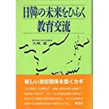 img - for Educational exchange to open the future of Japan and Korea (1994) ISBN: 4876472572 [Japanese Import] book / textbook / text book