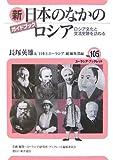 ガイドブック新日本のなかのロシア—ロシア文化と交流史跡を訪ねる (ユーラシア・ブックレット No. 105)