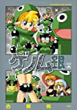 ゲノム銀 (メガストアコミックス)