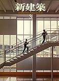 サムネイル:新建築、最新号(2009年3月号)
