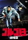 ゴルゴ13 劇場版 [DVD]