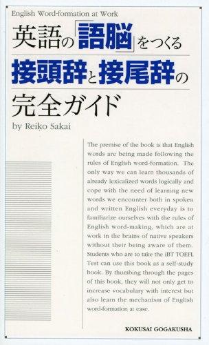 英語の「語脳」をつくる接頭辞と接尾辞の完全ガイド