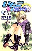 いちご100% カラー版 3 (ジャンプコミックスDIGITAL)