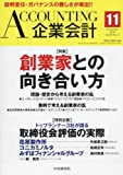 Accounting(企業会計) 2016年 11 月号 [雑誌]
